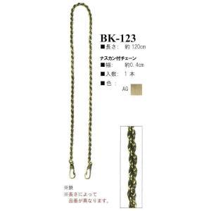 【イナズマINAZUMA】鎖BK-123AG 120cm がま口バッグ用ナスカン付チェーン【取寄せ品】【C3-8】|avail-komadori