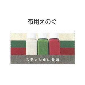 【ハマナカ】 布用えのぐ ファコ 3色セット 【取寄せ品】 【C3-8】 U-NG|avail-komadori