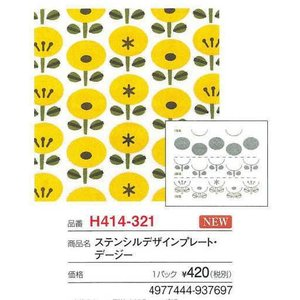 H414-321【ハマナカ】ステンシルデザインプレート H414-321 デージー 【取寄せ品】 【C3-8】|avail-komadori