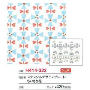 H414-322【ハマナカ】ステンシルデザインプレートH414-322 ちいさな花【取寄せ品】【C3-8】|avail-komadori