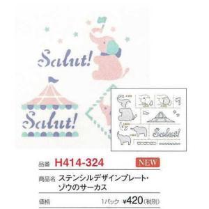 H414-324【ハマナカ】ステンシルデザインプレートH414-324 ゾウのサーカス【取寄せ品】【C3-8】|avail-komadori