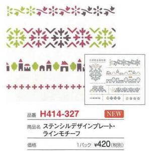 H414-327【ハマナカ】ステンシルデザインプレートH414-327 ラインモチーフ【取寄せ品】【C3-8】|avail-komadori