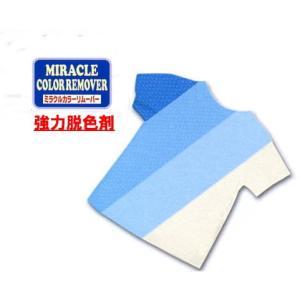 【染料】 ミラクルカラーリムーバー 強力脱色剤 B70 【C3-8】U-OK|avail-komadori