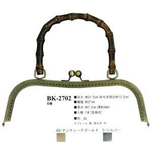 【イナズマINAZUMA】口金(がま口)BK-2702 横幅27cm【取寄せ品】【C3-8】U-NG|avail-komadori