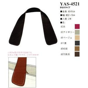 【イナズマINAZUMA】合成皮革持ち手 YAS-4521 40cm 手さげタイプ 【取寄せ品】 【C3-8】|avail-komadori