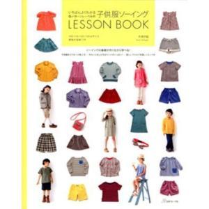 NV70136【日本ヴォーグ社】いちばんよくわかるパターンレーベルの子供服ソーイング LESSON BOOK ◆◆【C3-10】