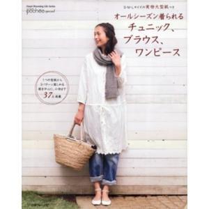 1枚で着ても、重ね着してもOKな、オールシーズン活躍するデザインの服を、WEBで人気の作家(NANA...