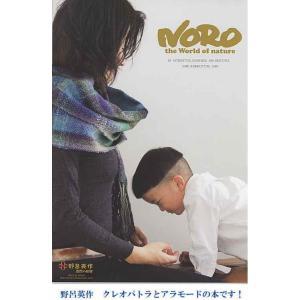 【野呂英作】NORO BOOK Extra Vol.1 NBE-01◆◆ 【C3-10】|avail-komadori