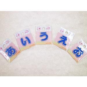 【ミノダ】ひらがなワッペン<BR>ブルー や〜ぱ行・ハート・星・濁点丸<BR>【C3-8】U-OK|avail-komadori