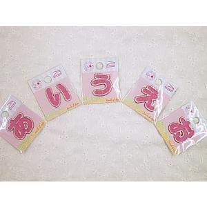 【ミノダ】ひらがなワッペン<BR>ピンク や〜ぱ行・ハート・星・濁点丸<BR>【C3-8】U-OK