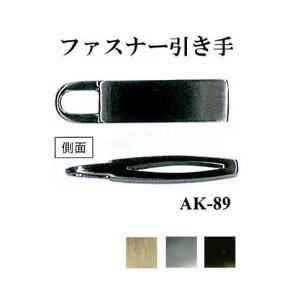 【イナズマINAZUMA】金具AK-89 ファスナー引き手◆◆ 【C1-4】|avail-komadori