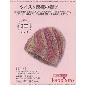 【オリムパス】帽子キット14-147ツイスト模様の帽子使用糸メイクメイクスハピネス 3玉【C4-12】★お好みのカラーをお選びください|avail-komadori