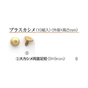 B-9×9mm【誠和SEIWA】真鍮金具ブラスカシメ(10組入)大カシメ両面足短B(真鍮) 9×9mm【取寄せ品】【C3-8】|avail-komadori