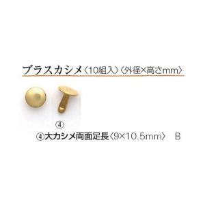 B-9×10.5mm【誠和SEIWA】真鍮金具ブラスカシメ(10組入)大カシメ両面足長B(真鍮) 9×10.5mm【取寄せ品】【C3-8】|avail-komadori