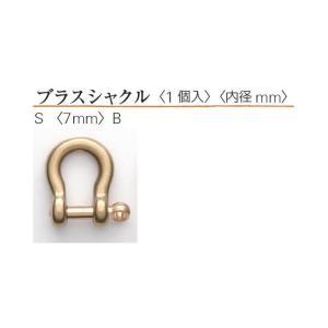 B-S(7mm)<BR>【誠和SEIWA】真鍮金具<BR>ブラスシャックル(1個入)<BR>B(真鍮) S(7mm)<BR>【取寄せ品】<BR>【C3-8】|avail-komadori