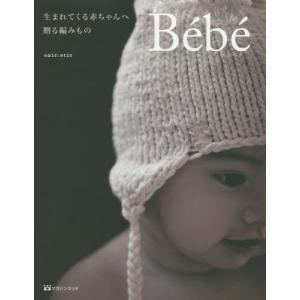 【マガジンランド】Bebe 生まれてくる赤ちゃんへ贈る編みもの◆◆ 【C3-10】|avail-komadori