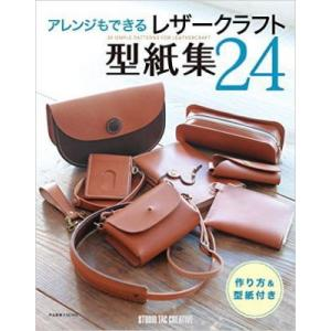 ISBN978-4-88393-715-8<BR>【STUDIO TAC CREATIVE】アレンジもできる レザークラフト 型紙集 24|avail-komadori