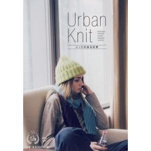 【パピー】ミニブック小冊子Urban Knit ニットのある日常◆◆A5サイズ 21ページの小冊子です。【C3-10】|avail-komadori