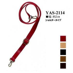 【イナズマINAZUMA】合成皮革持ち手 YAS-2114 80〜140cm ショルダータイプ 【取寄せ品】 【C3-8】|avail-komadori