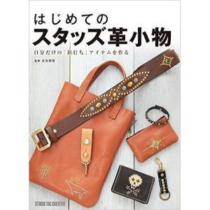 ISBN978-4-88393-743-1【STUDIO TAC CREATIVE】はじめてのスタッズ革小物◆◆【C3-10】U-OK M-NG avail-komadori