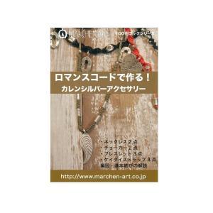 【メルヘンアート】 ロマンスコードで作る! カレンシルバーアクセサリー ◆◆ 【C3-10】|avail-komadori