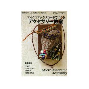 【メルヘンアート】 マイクロマクラメコードでつくる アクセサリー教室 ◆◆ 【C3-10】|avail-komadori