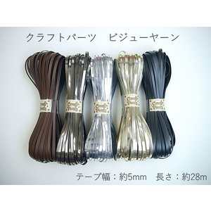 【クラフトパーツ】ビジューヤーン ラ メルヘン・テープ風クラフトヤーン  長さ:約28m 幅:約5m...