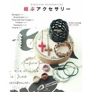 【マガジンランド】結ぶアクセサリー◆◆ 【C3-10】 avail-komadori