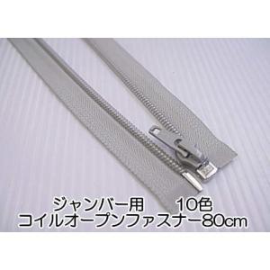 【YKKファスナー】ジャンバー用5CNC コイル ファスナー オープン80cm  【C1-4】