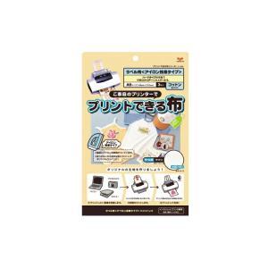 11-275 【河口KAWAGUCHI】 プリントできる布 ラベル用コットン/アイロン接着 A5サイズ 【C1-4】U-OK|avail-komadori