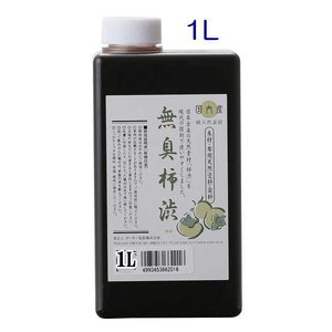 【染料】無臭柿渋 国内産純天然100% 1L <BR> 実店舗在庫共用商品【C3-8】|avail-komadori