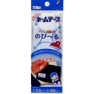 00011【ワッペン】のびーるネームテープ 3cm巾 ※ゆうパケットOK! 【C1-4】|avail-komadori