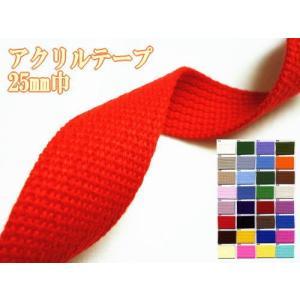 【テープ】アクリルテープ 25mm巾2mm厚 平織タイプ(数量×10cm)カバン・バック用持ち手テープ【C1-4】