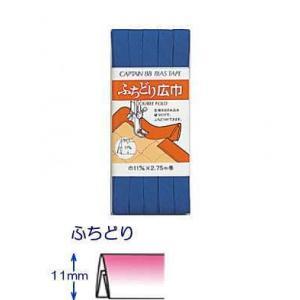 【キャプテンCAPTAIN88】ふちどり広 巾11mm バイアス CP12 【C1-4】|avail-komadori