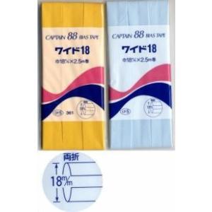 【キャプテンCAPTAIN88】ワイド18(両折) バイアス CP5 【C1-4】|avail-komadori