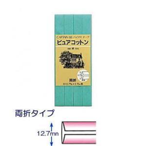 【キャプテンCAPTAIN88】ピュアコットン(両折) バイアス CP34 【C1-4】|avail-komadori