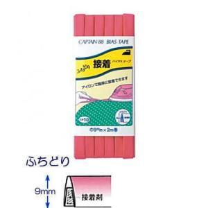 【キャプテンCAPTAIN88】ふちどり接着9mm バイアス CP10 【C1-4】|avail-komadori