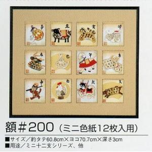 【パナミPanami】額 #200 ミニ色紙12枚入用 【取寄せ品】 【C3-8】|avail-komadori