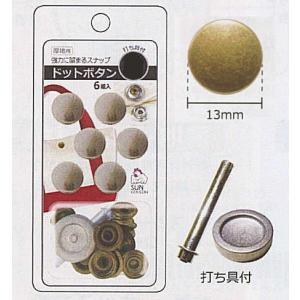 【サンコッコーSUNCOCCOH】ドットボタン13mm 【C1-4】 ゆうパケット3個までOK!|avail-komadori