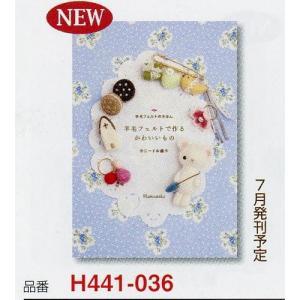 H441-036【ハマナカ】基礎ブック 羊毛フェルトで作る かわいいもの ニードル編◆◆ 【C3-10】|avail-komadori
