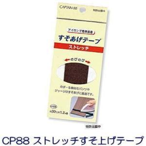 CP88【キャプテンCAPTAIN88】ストレッチすそ上げテープ 【C1-4】|avail-komadori