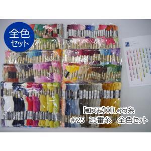 【コスモ】刺しゅう糸 #25 25番糸  全色(459色)×1カセ <BR>【C3-8】|avail-komadori