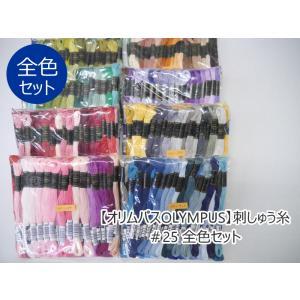 【オリムパスOLYMPUS】刺しゅう糸#25 全色(434色)×1カセ 【C3-8】|avail-komadori