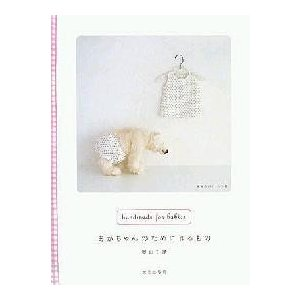 11177-0【文化出版局】あかちゃんのために作るもの◆◆ 【C3-10】|avail-komadori