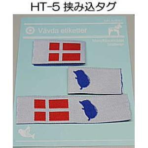 【北欧スタイル織タグ】 デンマーク※ゆうパケットOK! 【C3-8】|avail-komadori