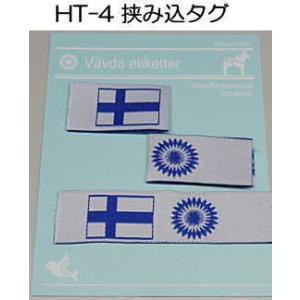 【北欧スタイル織タグ】 フィンランド※ゆうパケットOK! 【C3-8】|avail-komadori