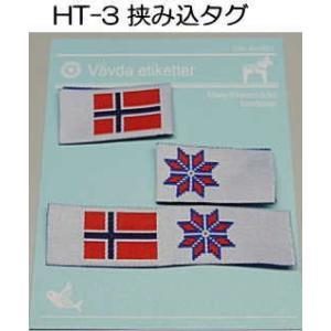 【北欧スタイル織タグ】 ノルウェー※ゆうパケットOK! 【C3-8】|avail-komadori