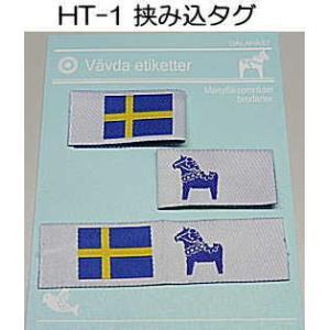 【北欧スタイル織タグ】 スウェーデン ※ゆうパケットOK! 【C3-8】|avail-komadori