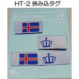 【北欧スタイル織タグ】  アイスランド ※ゆうパケットOK! 【C3-8】|avail-komadori