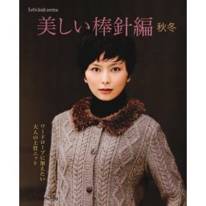 L 【V-11-70】【日本ヴォーグ社】Let's knit series美しい棒針編み 秋冬◆◆ 【C3-10】|avail-komadori